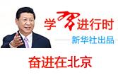 學習進行時奮鬥在北京