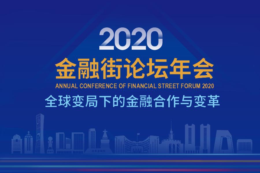 專題:2020金融街論壇年會