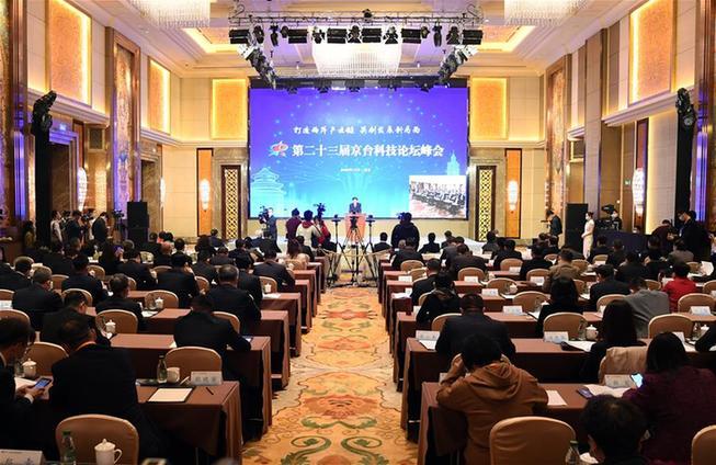 第二十三屆京臺科技論壇舉行