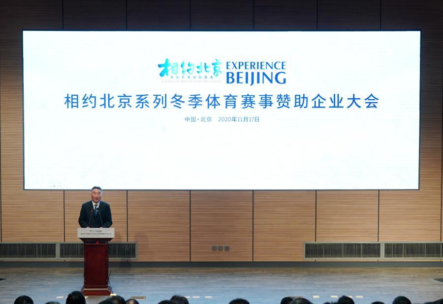 相約北京係列冬季體育賽事組委會召開首次讚助企業大會