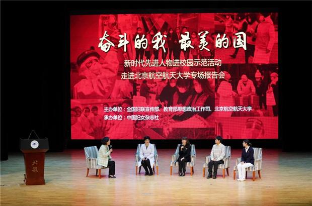 新時代先進人物進校園示范活動在北京航空航天大學舉行