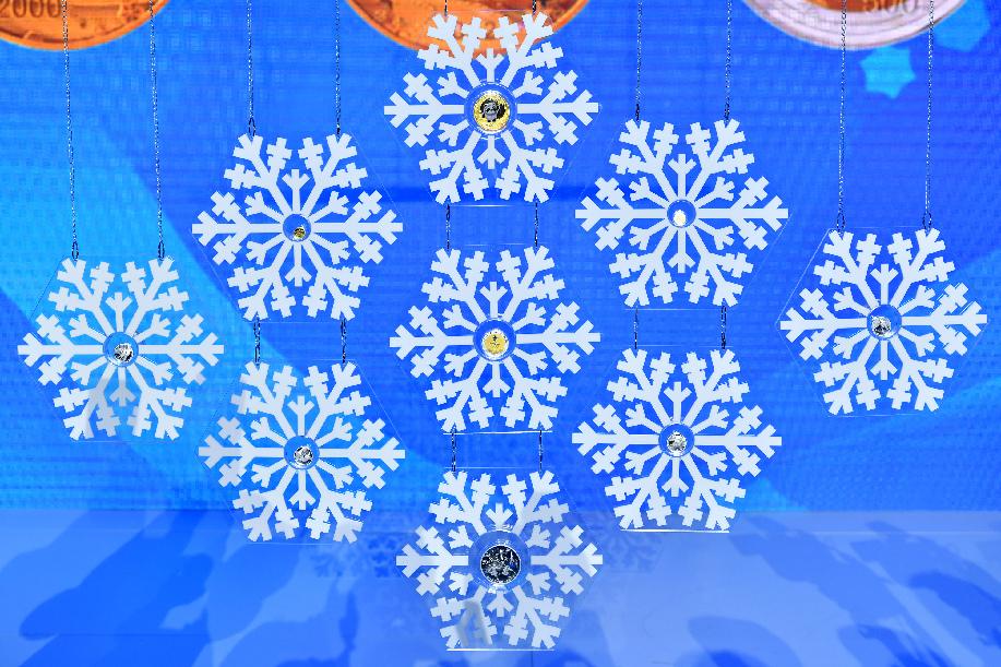 第24屆冬季奧林匹克運動會金銀紀念幣(第1組)發行儀式在京舉行