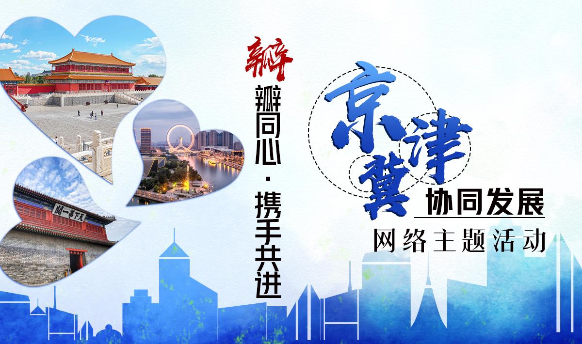 """""""瓣瓣同心·攜手共進——京津冀協同發展""""網絡主題活動"""