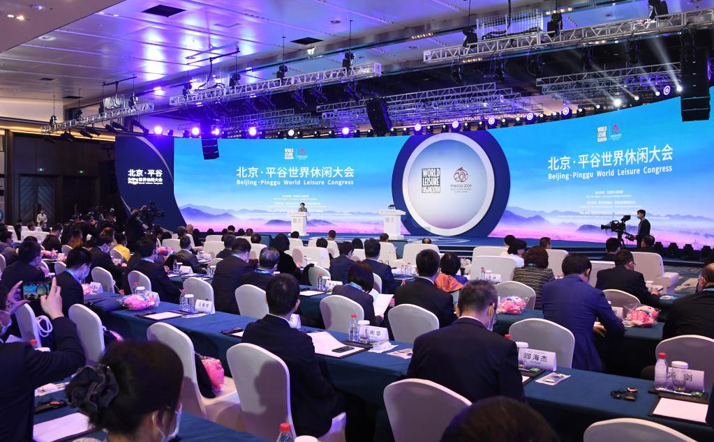 北京·平谷世界休閒大會開幕