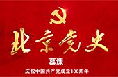 北京黨史慕課