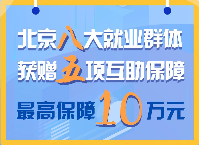 北京八大就業群體獲贈五項互助保障,最高保障10萬元
