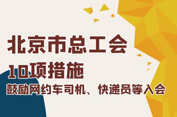 北京市總工會推出10大措施 鼓勵網約車司機、快遞員等入會