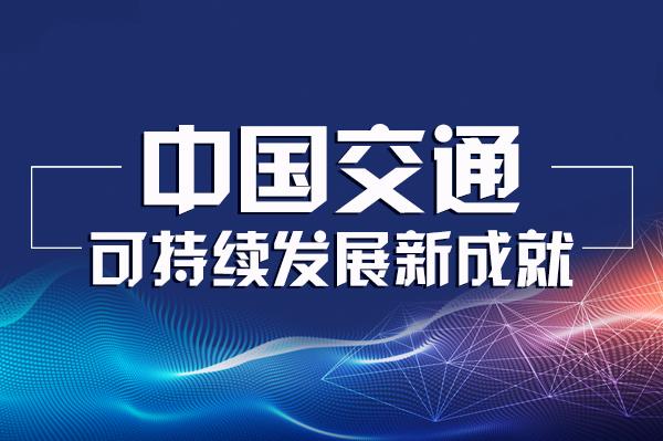 中國交通可持續發展新成就